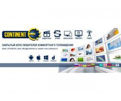 Что такое Continent-E TV?