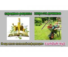 Сундук, информационный ларец-народные рецепты и хитрости мудрых дачников.
