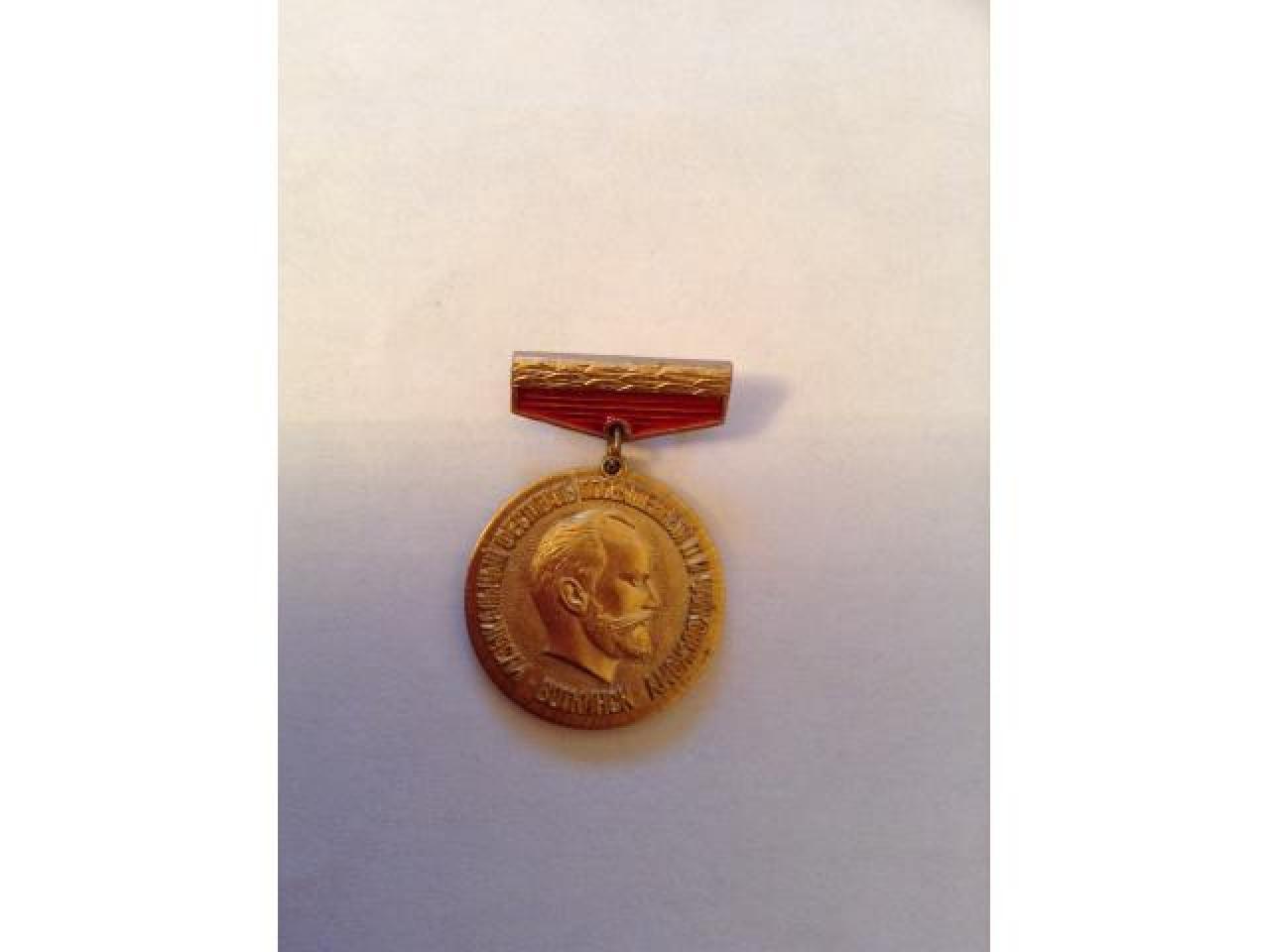 памятная медаль с изображением п.и.чайковского - 1