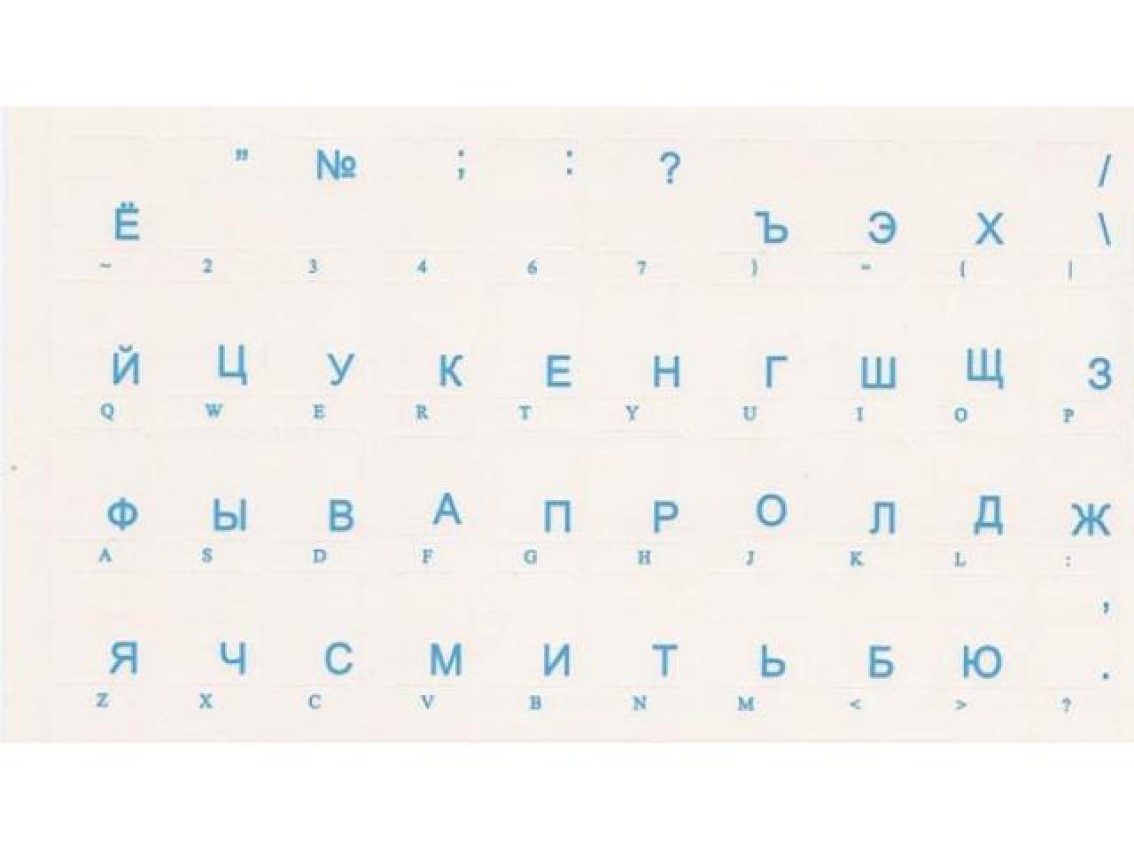 Русские и украинские наклейки на клавиатуру - Дешевле просто не бывает - 1
