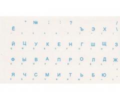 Русские и украинские наклейки на клавиатуру - Дешевле просто не бывает