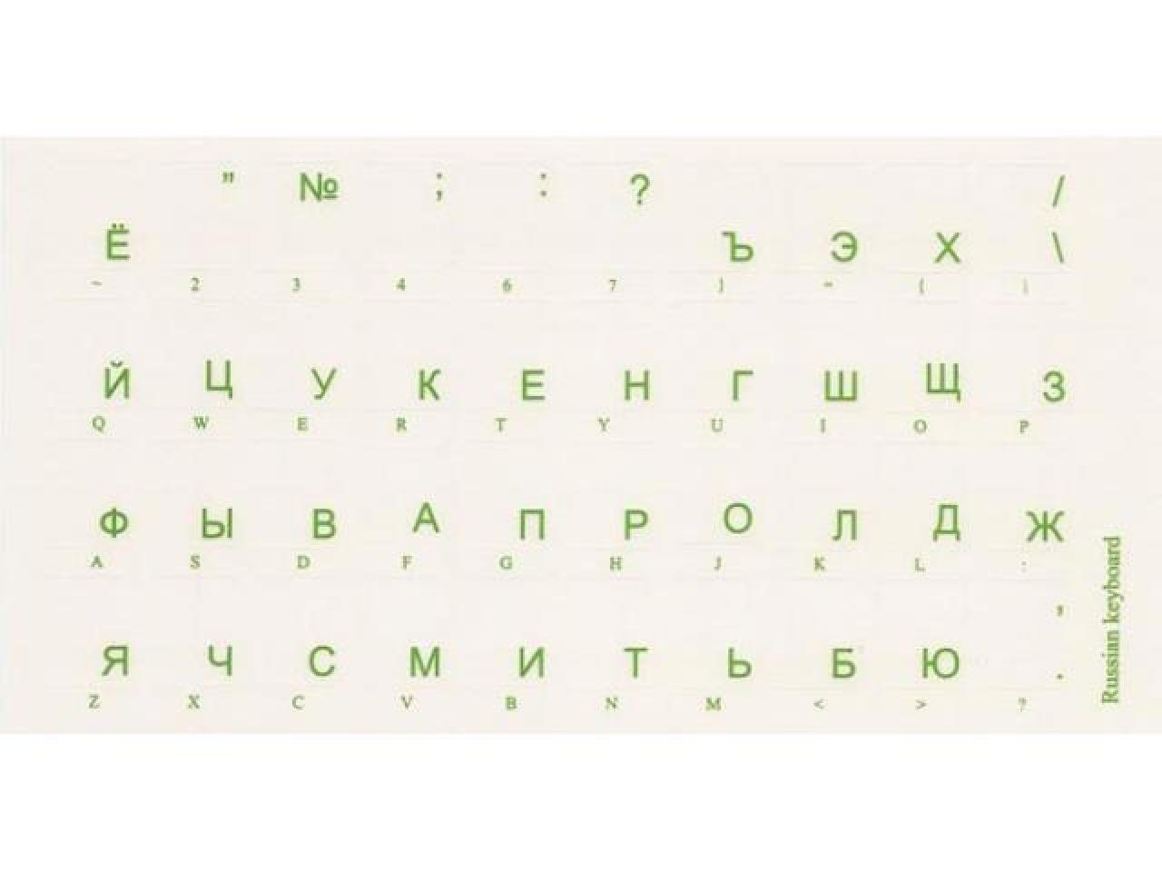 Русские и украинские наклейки на клавиатуру - Дешевле просто не бывает - 3