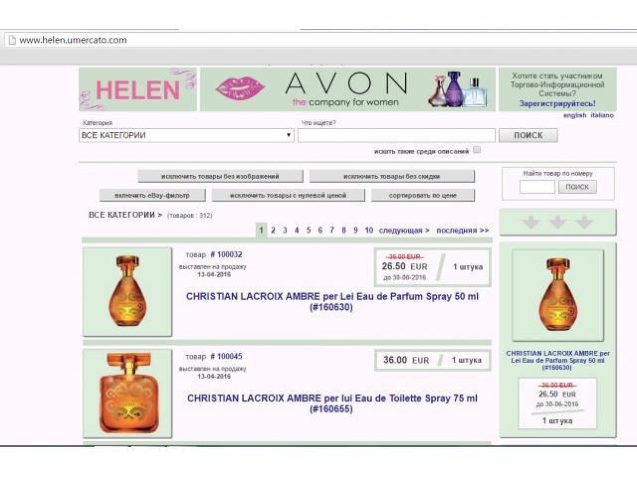 СДЕЛАЮ ЗА 5 EUR универсальный online каталог для рекламы любых потребительских товаров - 2