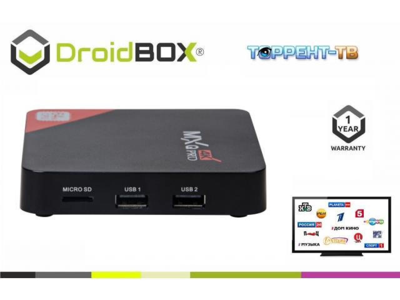 Русское телевидение, кино, сериалы на вашем ТВ возможно Бесплатно с помощью приставок Droidbox!!! - 1