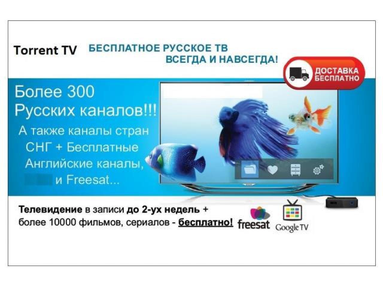 Русское телевидение, кино, сериалы на вашем ТВ возможно Бесплатно с помощью приставок Droidbox!!! - 3