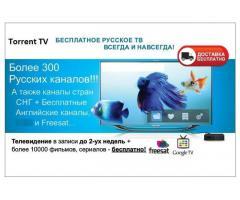 Русское телевидение, кино, сериалы на вашем ТВ возможно Бесплатно с помощью приставок Droidbox!!!