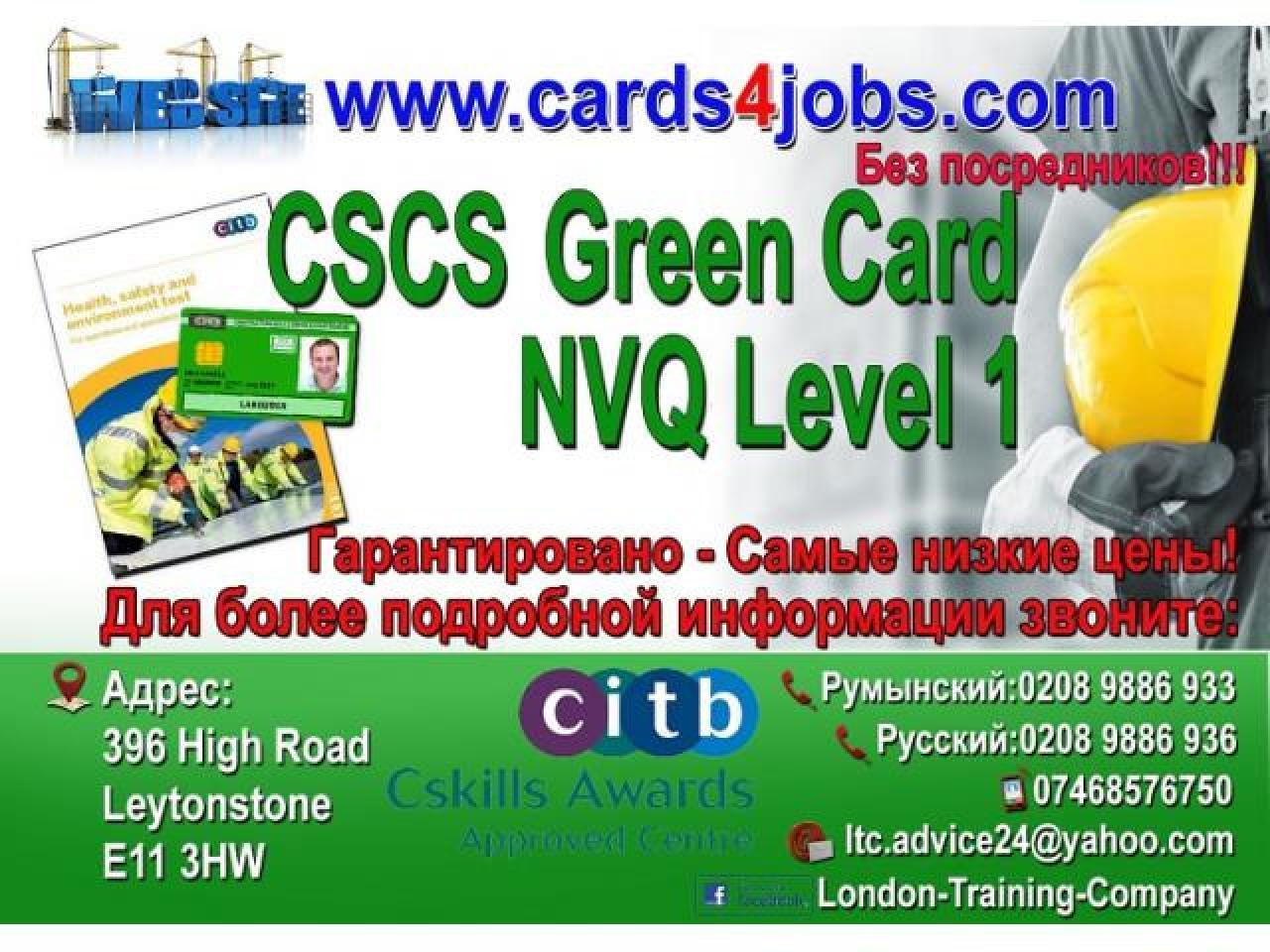 Курс/CSCS зелёная карта / LEVEL 1 -Health and Safety - 1