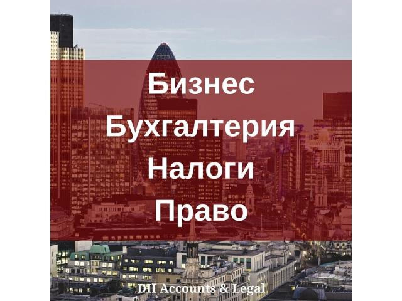 Cоздание, развитие и ведение бизнеса в Великобритании. - 1