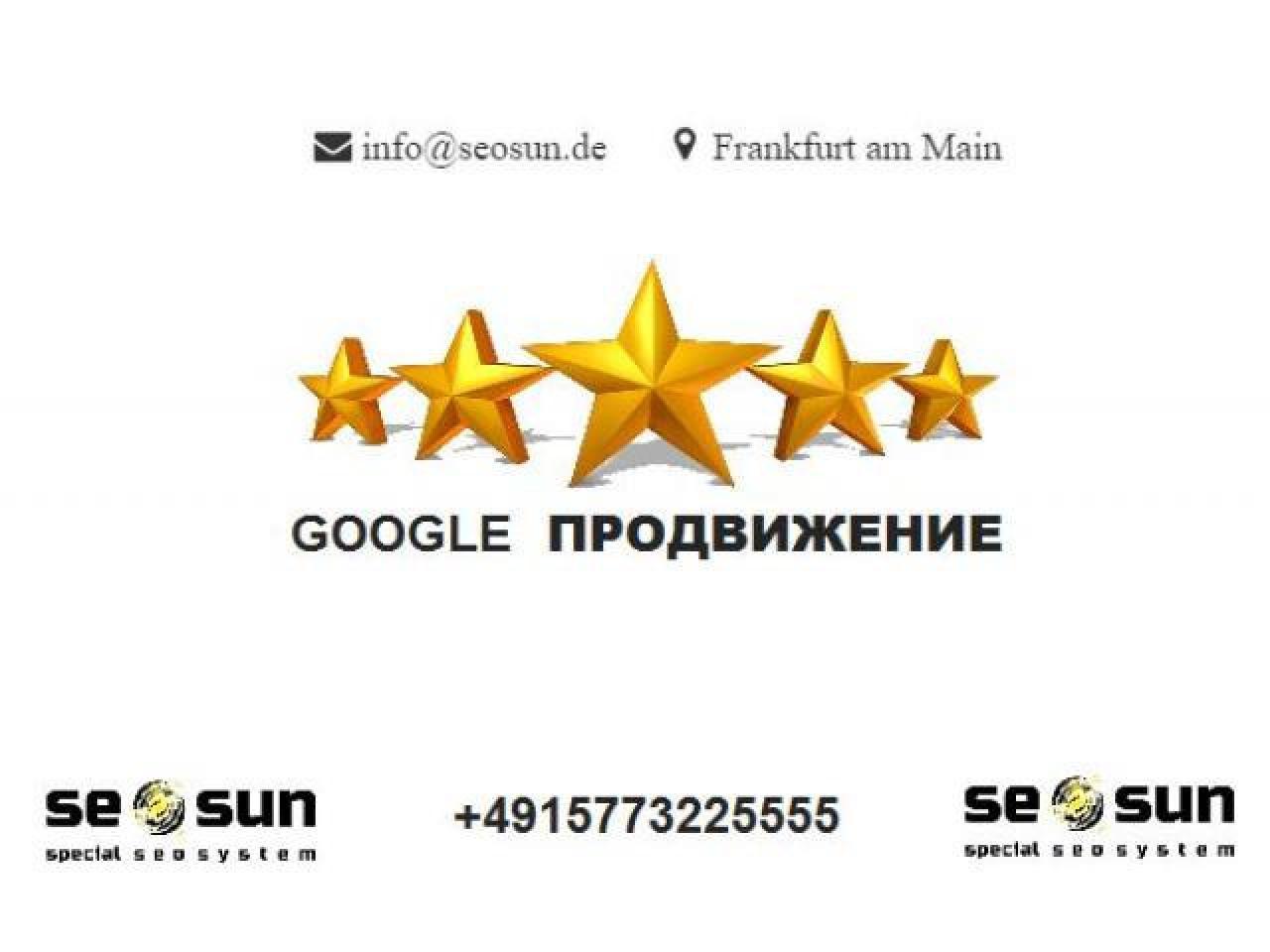 Google продвижение - 6