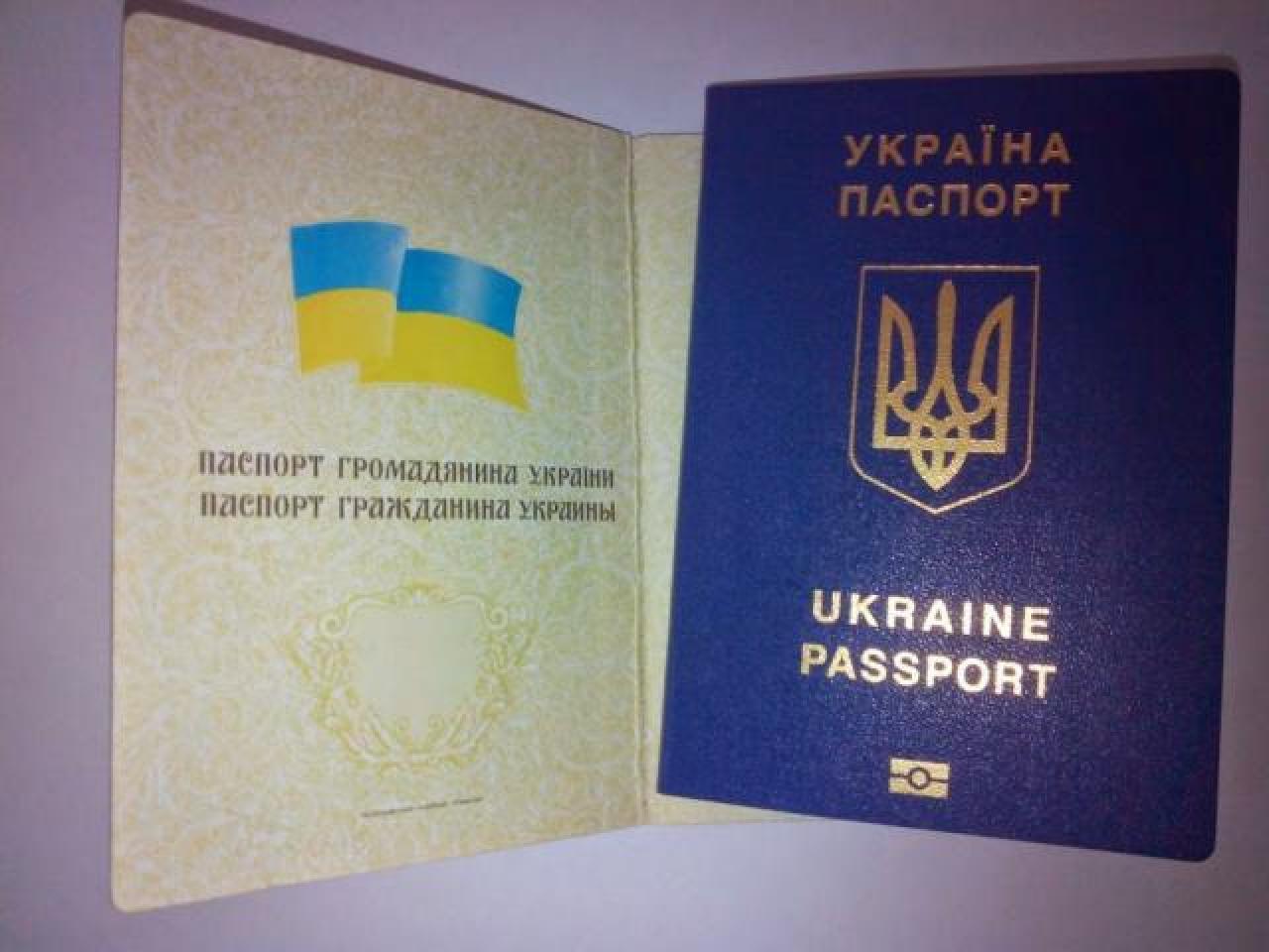 Паспорт Украины, загранпаспорт - 1
