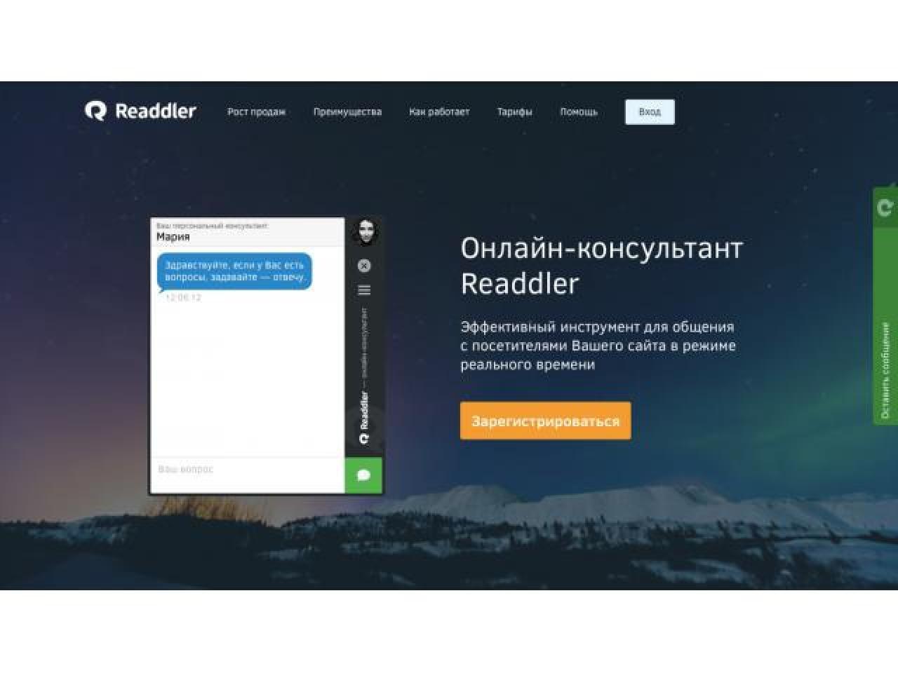 Разработка сайтов и мобильных приложений (Android и iOs) - 8
