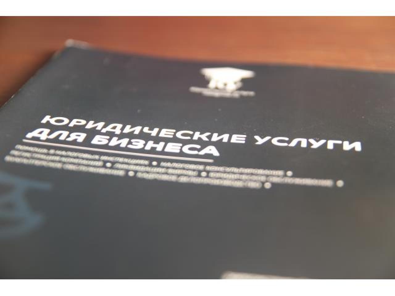 Регистрация фирм, оффшорных компаний, юридические услуги - 1