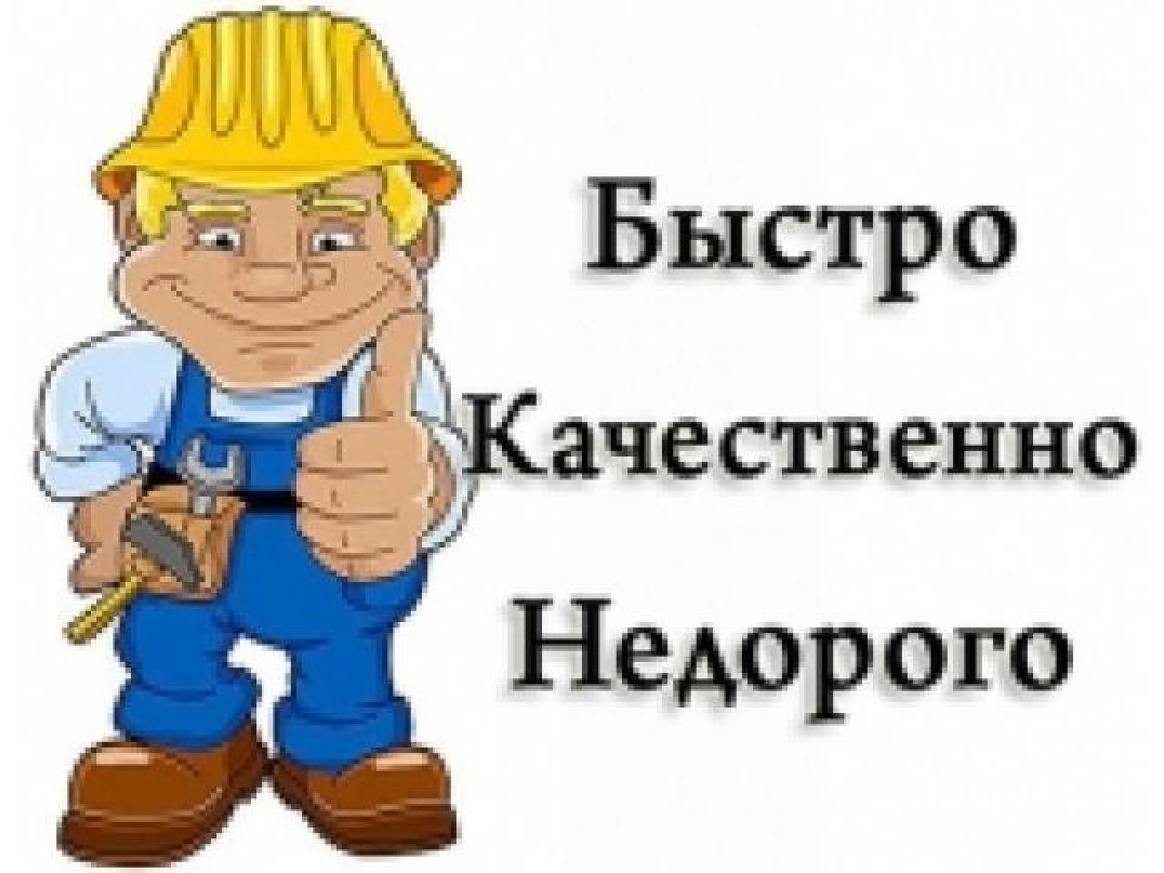Handyman - Быстро Качественно Недорого - 1