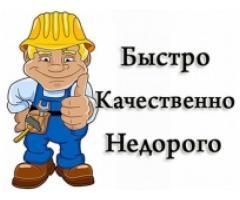 Handyman - Быстро Качественно Недорого
