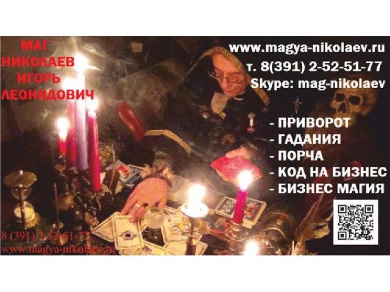 Потомственный Сибирский колдун. Опыт работы более 30 лет. - 1