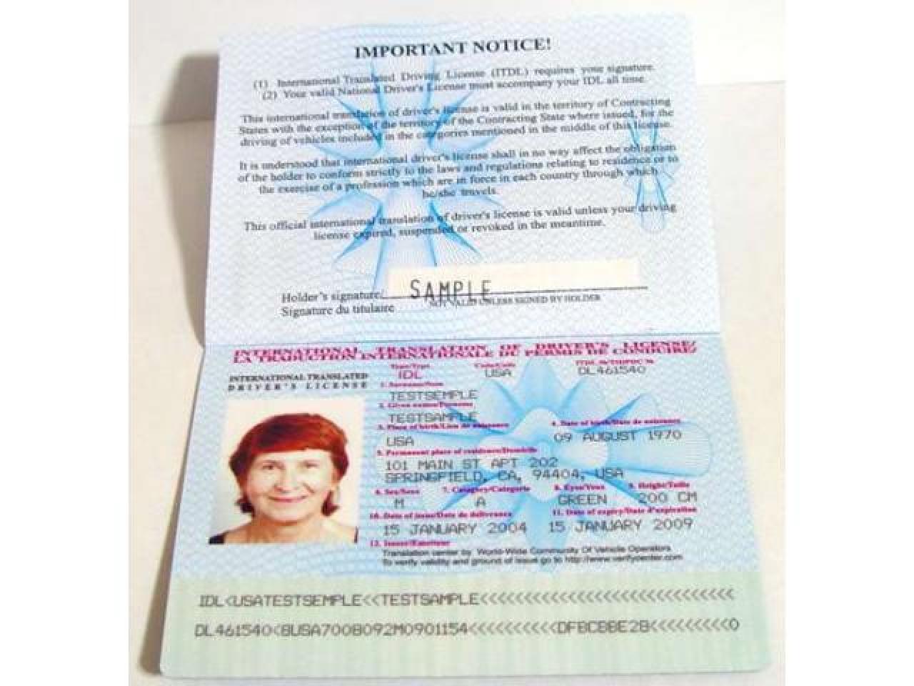 Международное водительское удостоверение. - 1