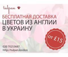 Доставка цветов из Англии в Украину
