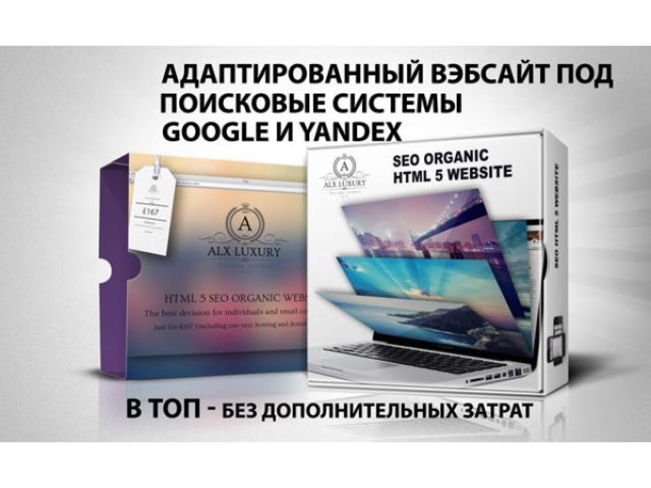SEO Organic Вэб-сайт.В топ без лишних расходов. - 1
