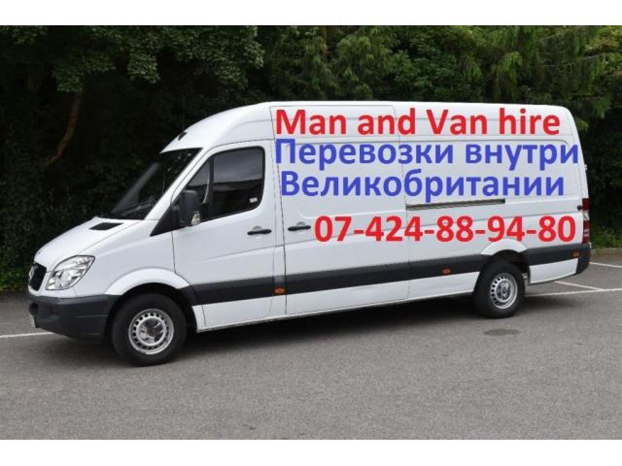 Man and Van hire - 1