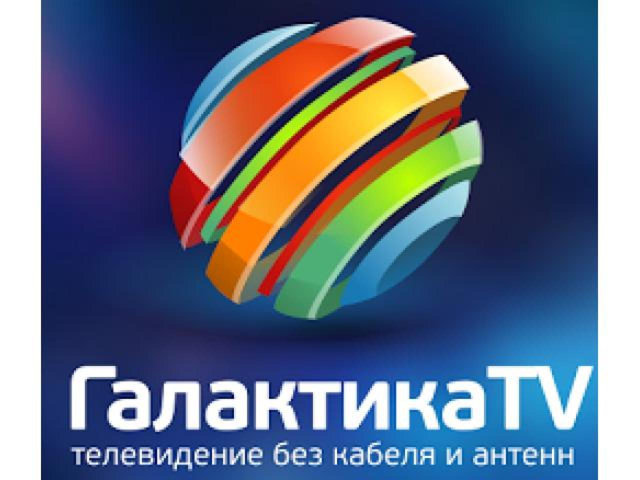 Галактика ТВ - 1