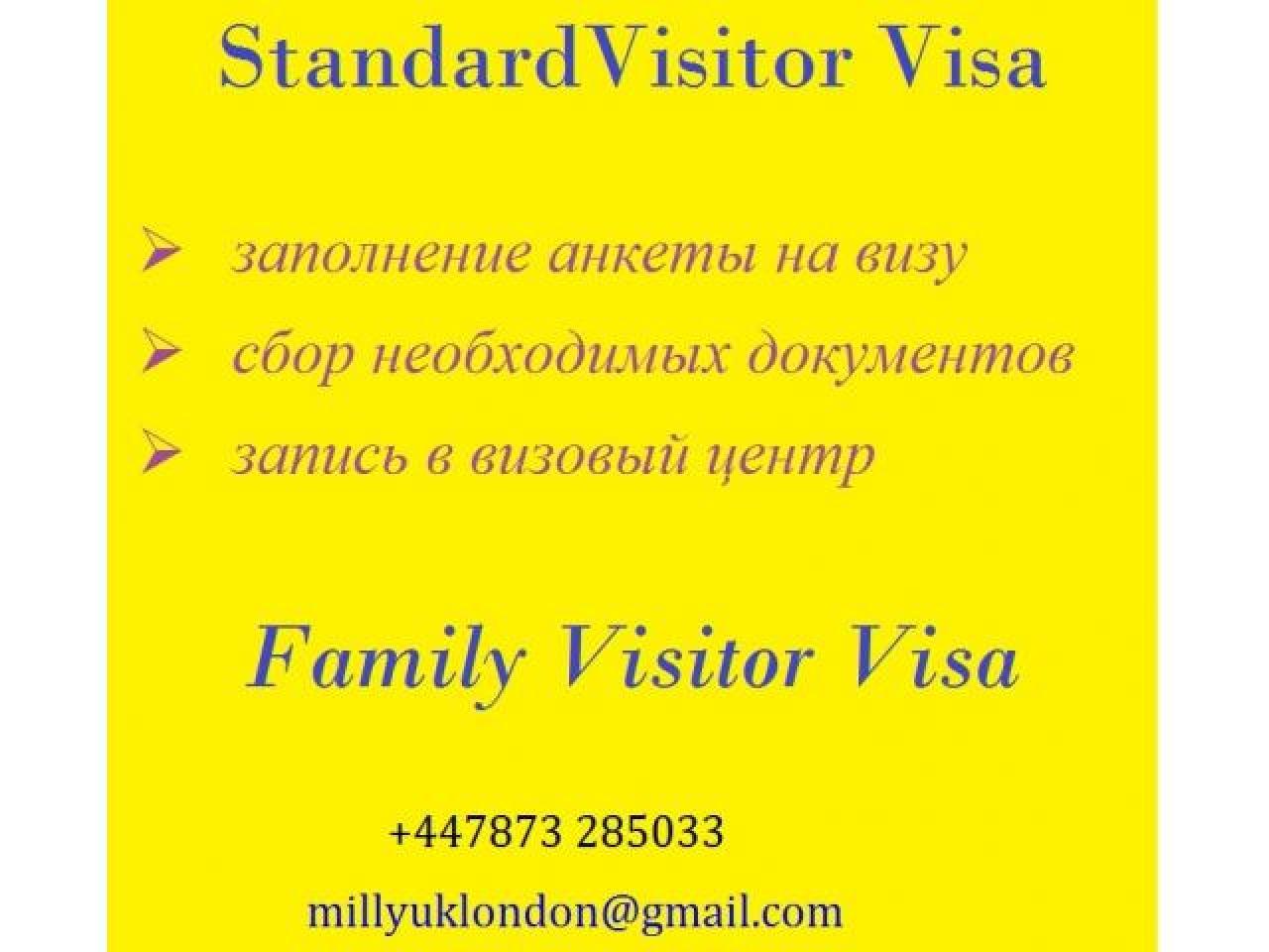 Помогу подать на гостевую и турестическую визу в Англию - 1