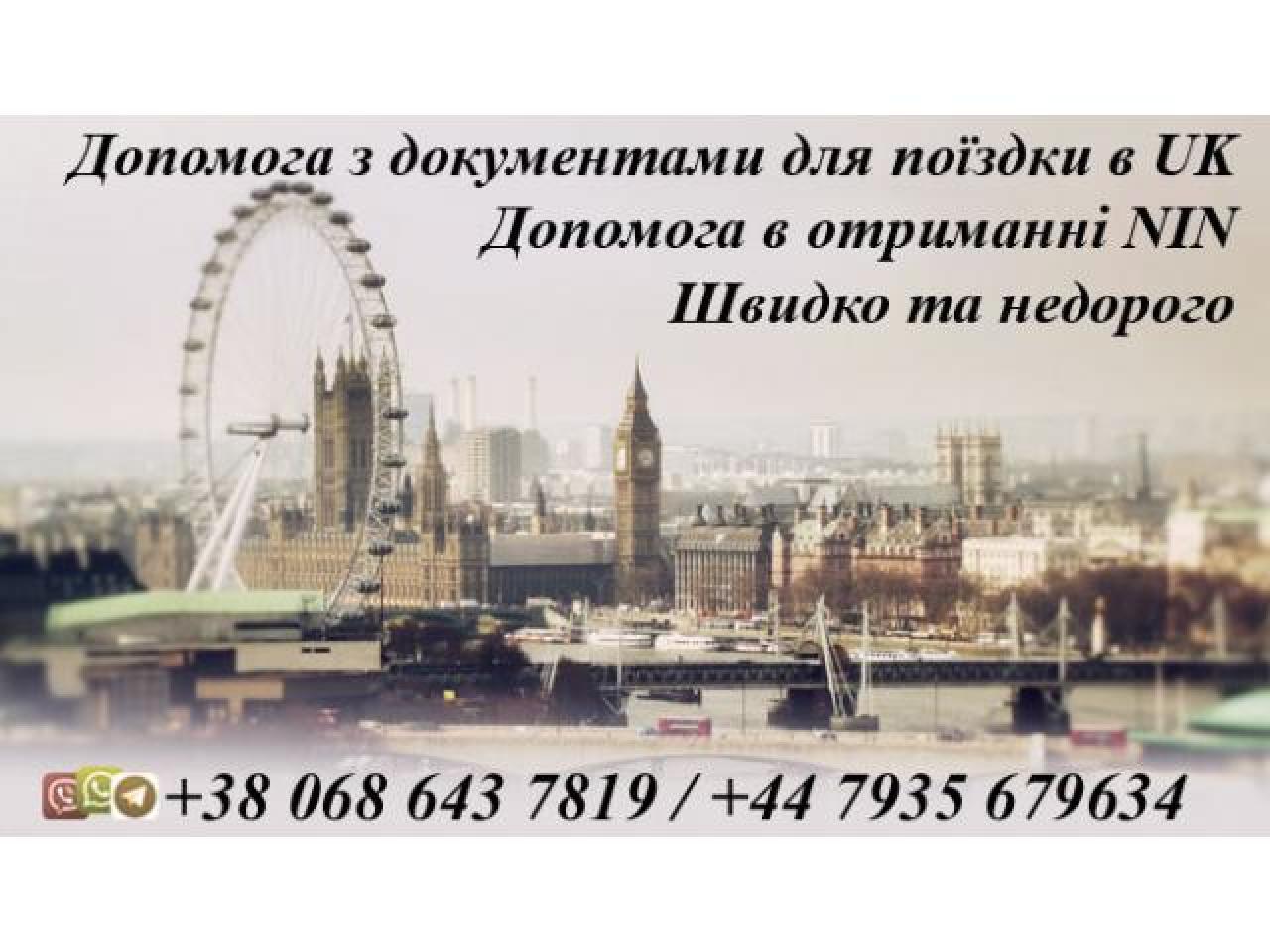 Иммиграционные услуги! Евродокументы! Поездка в Англию! NIN! - 1