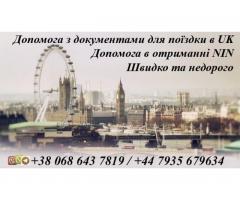 Иммиграционные услуги! Евродокументы! Поездка в Англию! NIN!