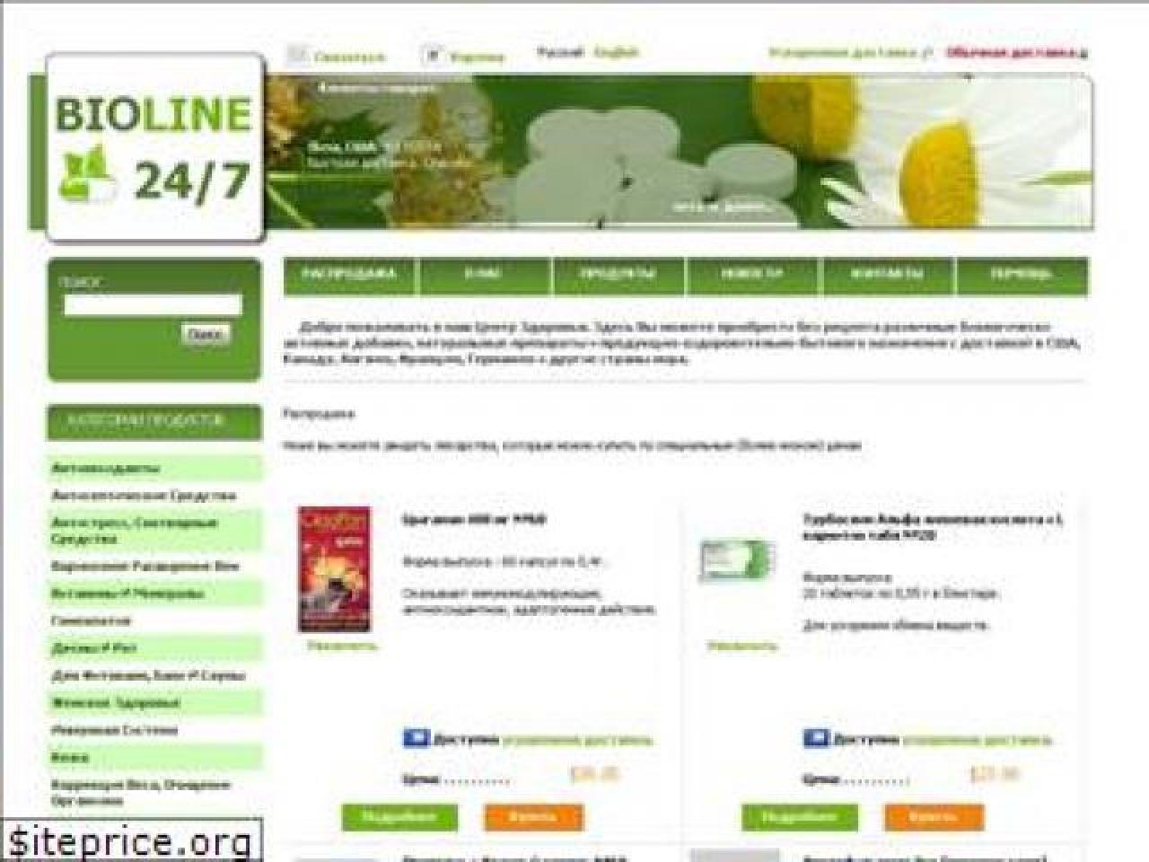 Добро пожаловать в наш Центр Здоровья bioline247 - 1