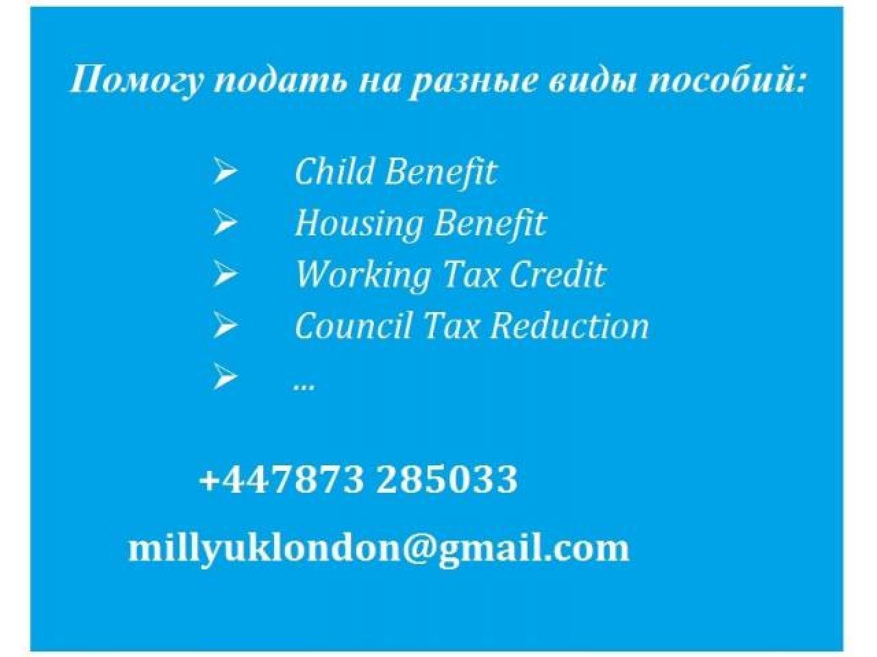 Помогу подать на Child Housing Benefit Working Tax Credit Council Tax Benefit - 1