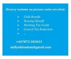 Помогу подать на Child Housing Benefit Working Tax Credit Council Tax Benefit