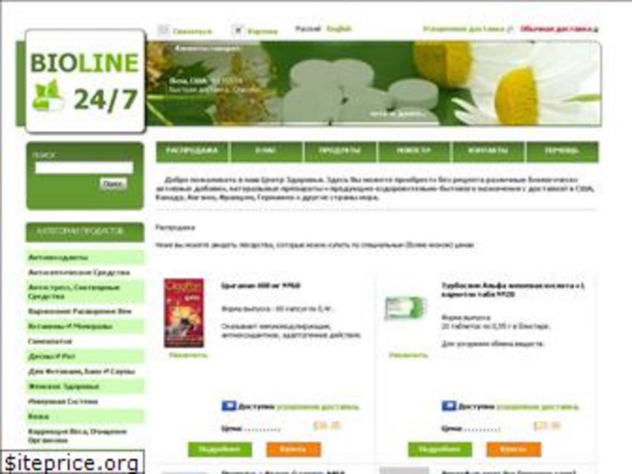 Добро пожаловать в наш Центр Здоровья bioline247 - 2