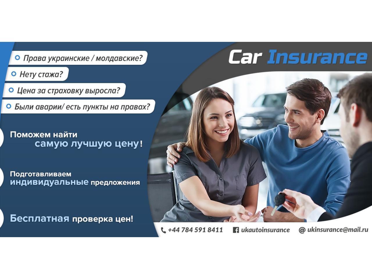 Предлагаем услуги страхования автомобиля, вана и мотоцикла по низким ценам. Мы сравниваем цены со м - 1