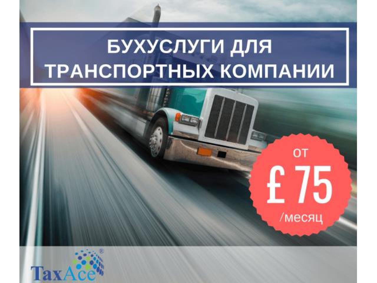 ✔ У вас транспортная фирма в Англии и ищете надежного бухгалтера? - 1