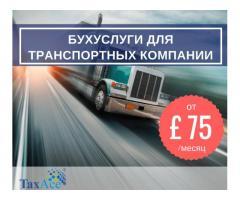 ✔ У вас транспортная фирма в Англии и ищете надежного бухгалтера?