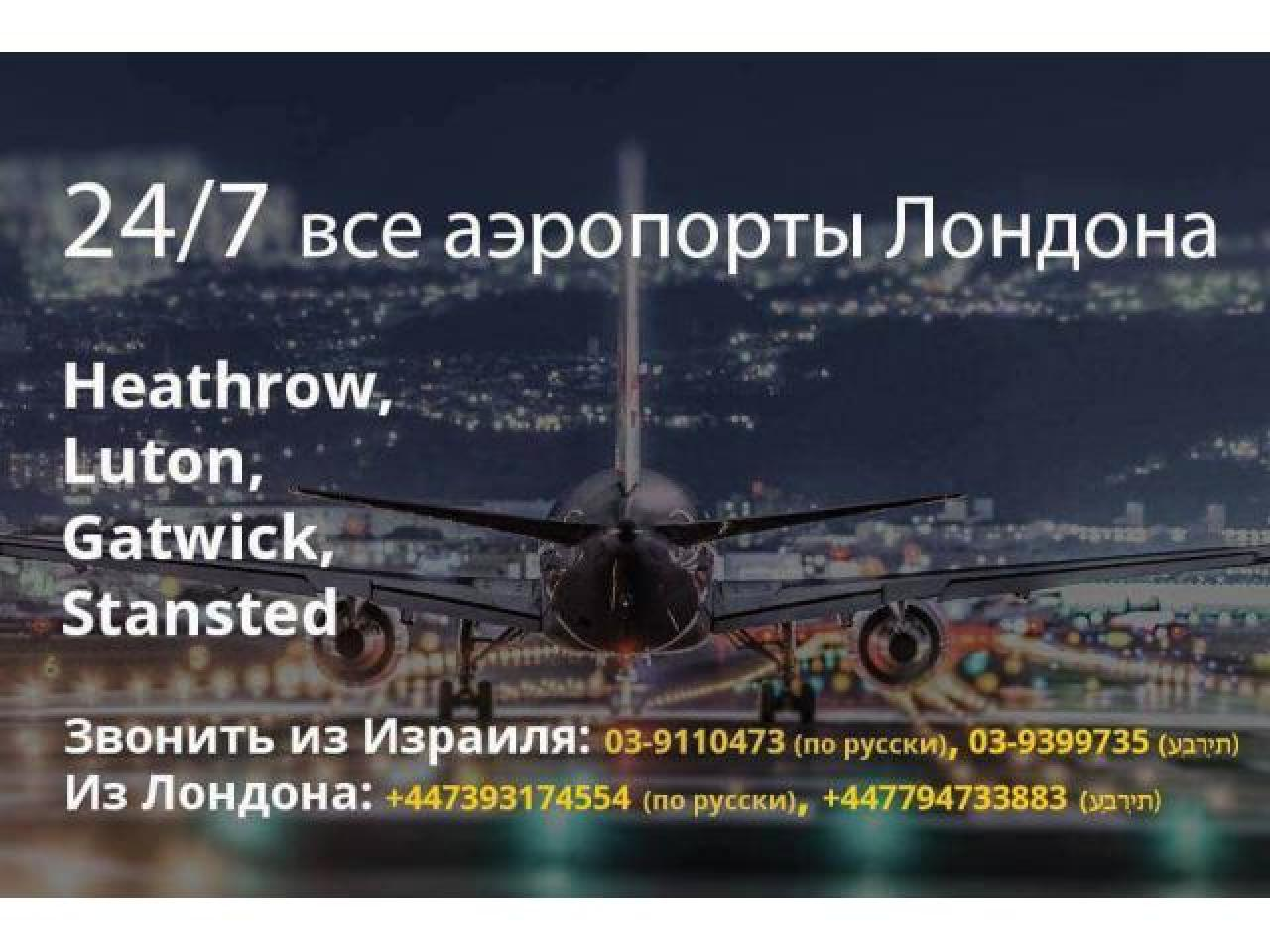 London airport  taxi 24/7 - 1