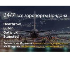 London airport  taxi 24/7 - Image 1
