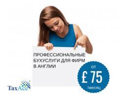 ✔ У вас фирма в Англии и ищете надежного бухгалтера?
