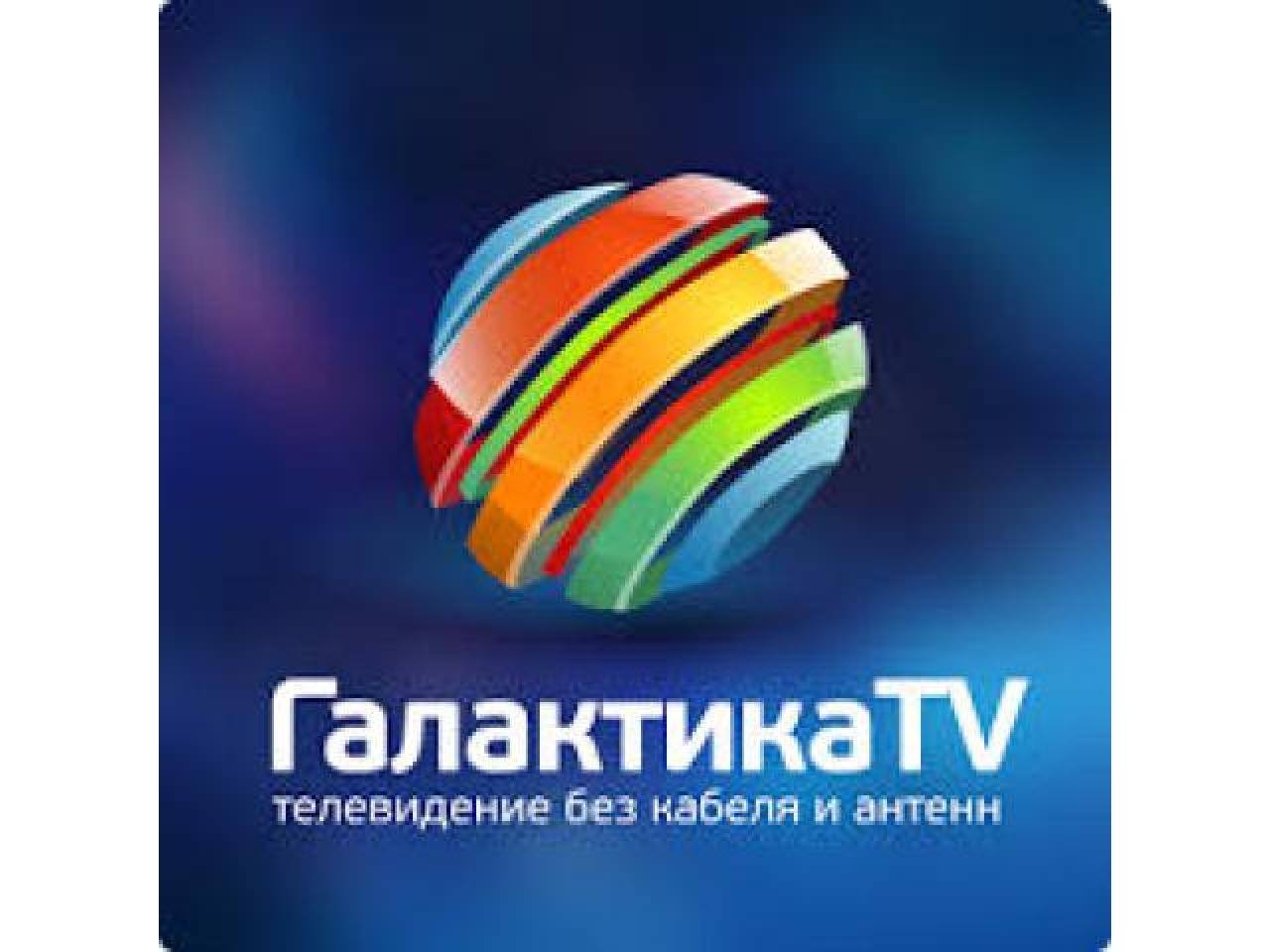 Русское IP телевидение Galaktyka.TV - 1