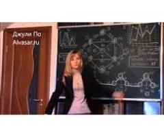Прогностическая и кармическая нумерология Джули По