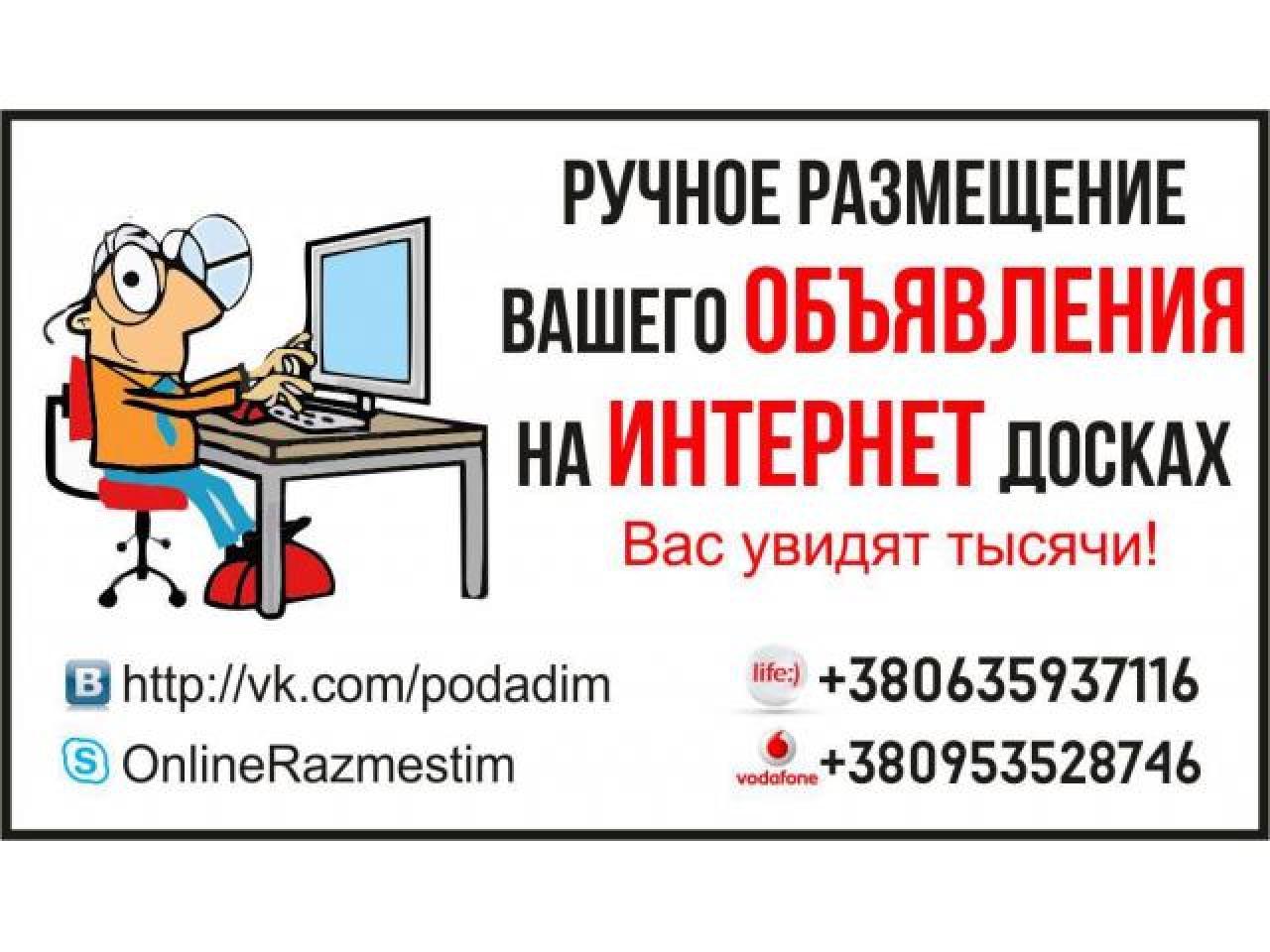 Ручное размещение Вашего объявления в интернете - 1