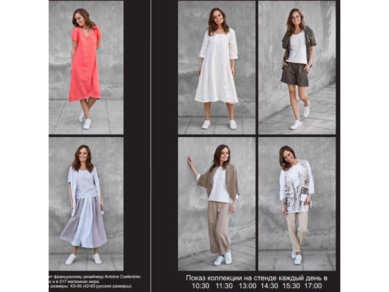 Для бутиков/магазинов оптом и в розницу женская одежда из Франции - 8