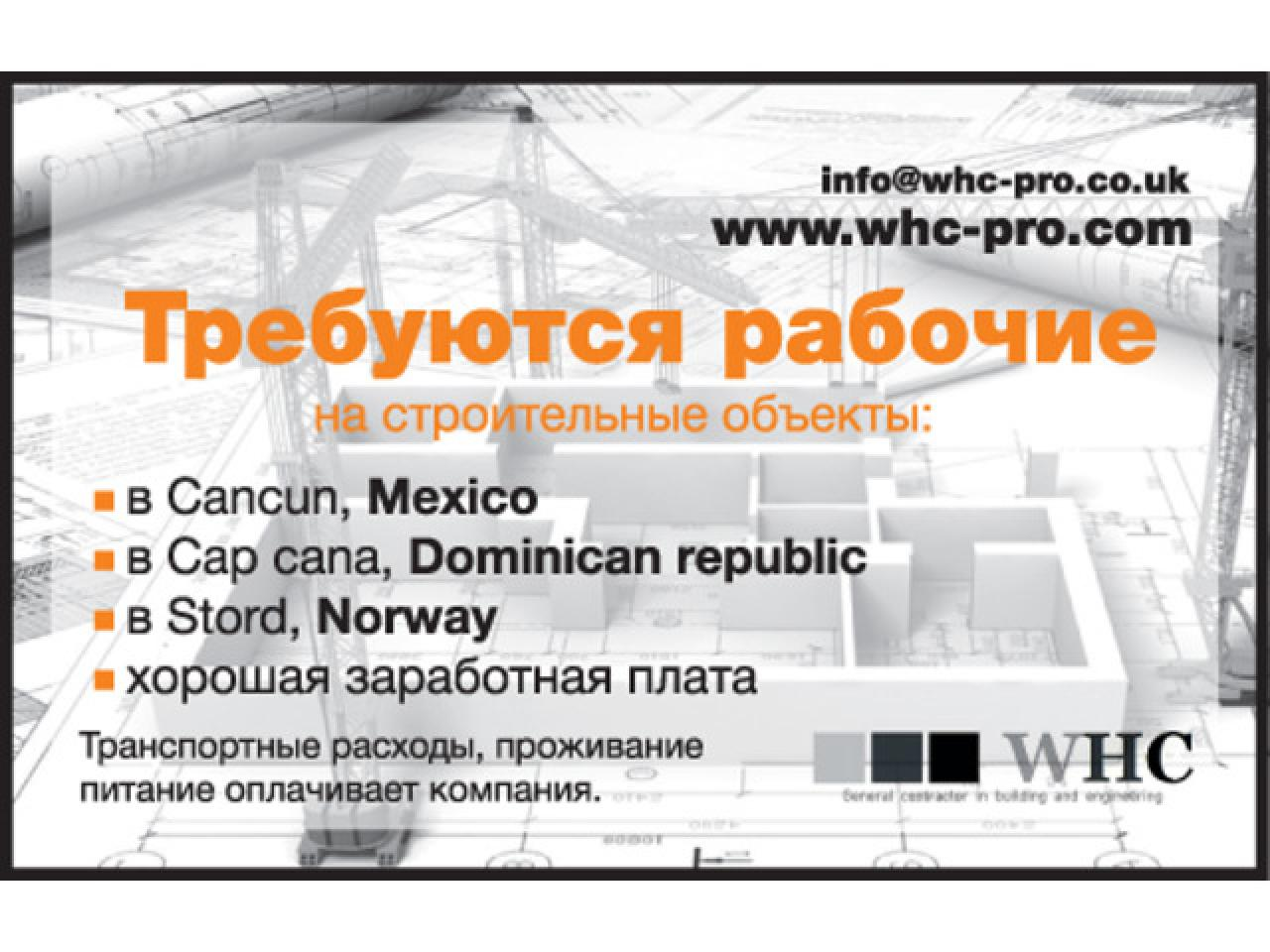 Компании WESTHOUSE CONSTRUCTION LIMITED требуются рабочие на строительные объекты. - 1