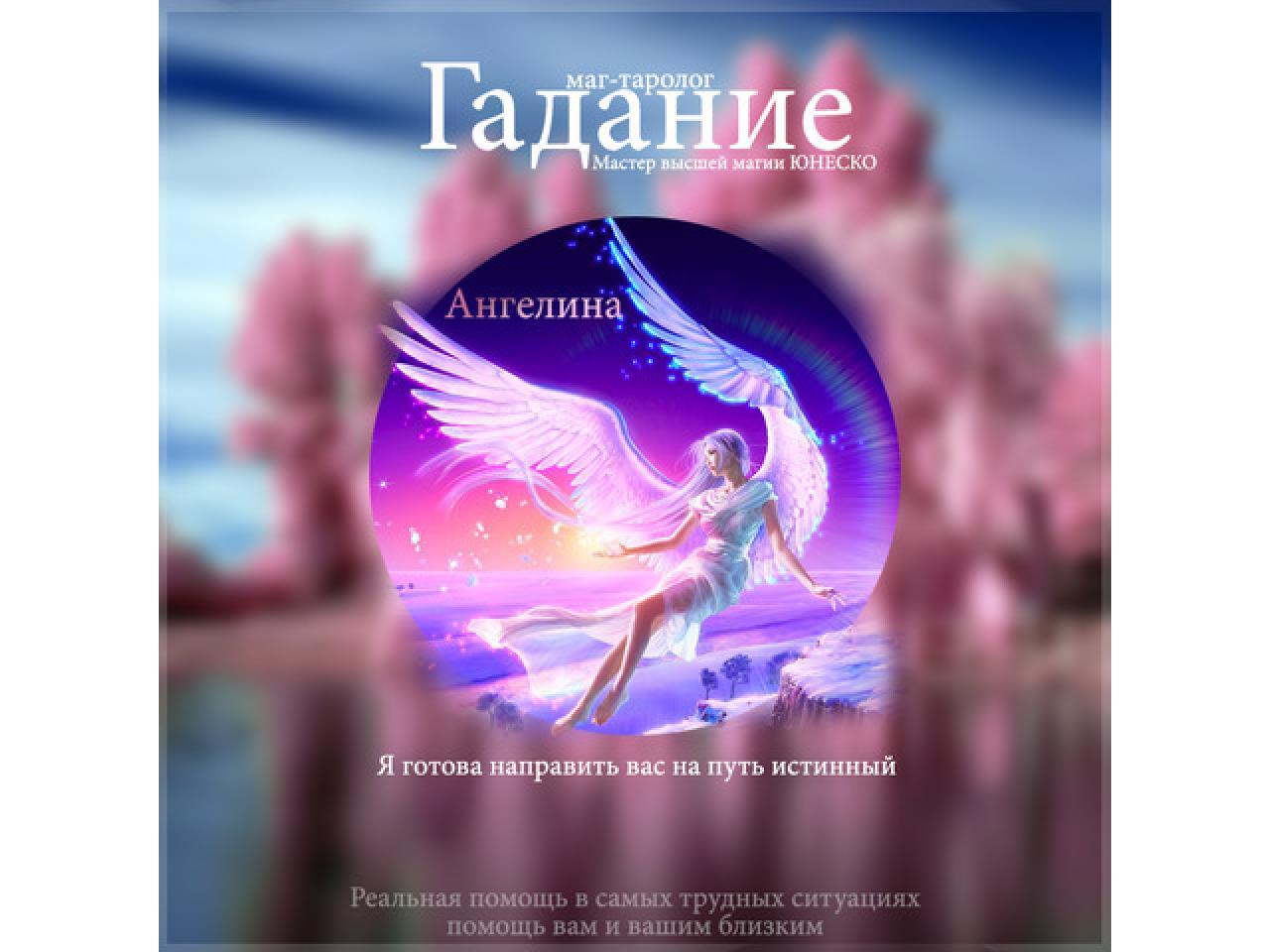Ангелина - Мастер высшей магии ЮНЕСКО - 1