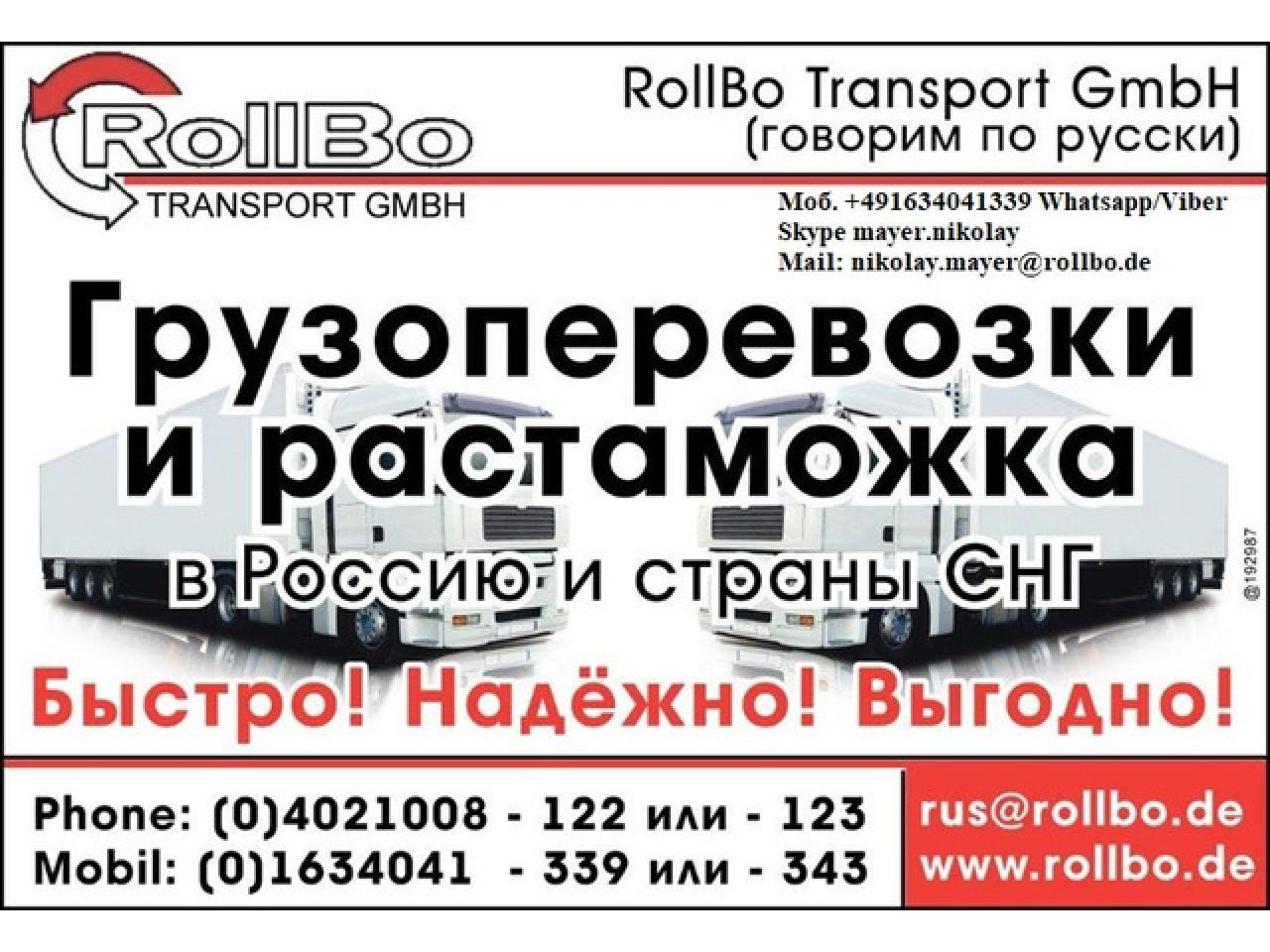 Доставка и растаможка грузов из Европы в Россию, СНГ. Переезды на ПМЖ - 1