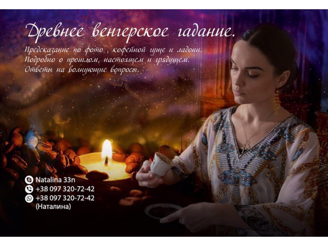 Древнее Гадание по Фото-без предоплаты - 1/3