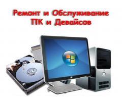 Ремонт компьютеров,ноутбуков,macbook,imac,ребоулинг и замена видео чипов,снятие паролей.Ремонт телев