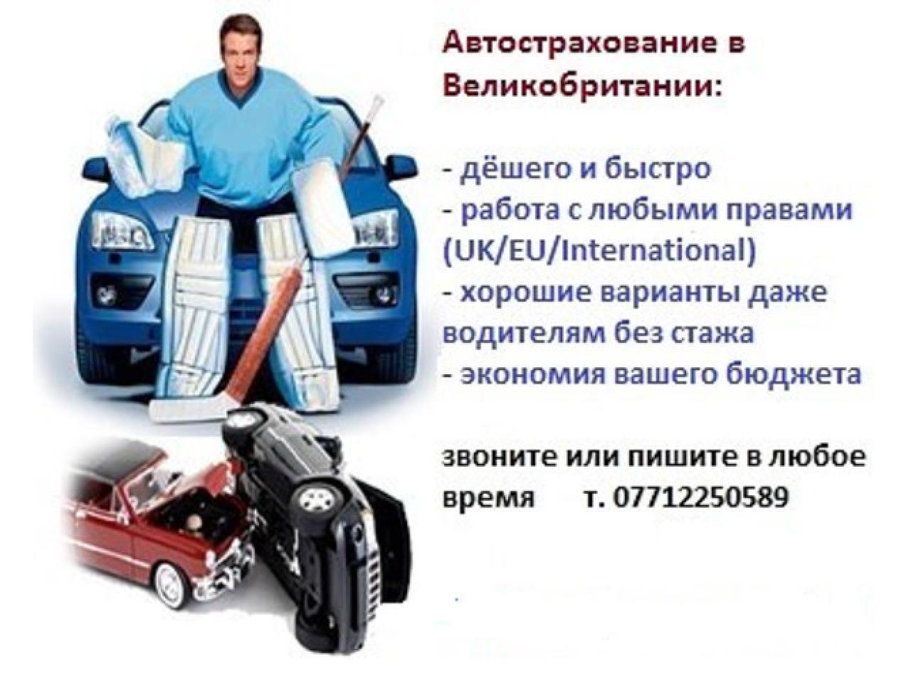 Страхование авто в Англии - 1