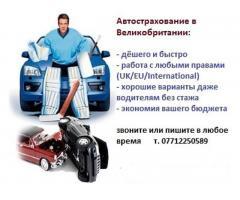 Страхование авто в Англии