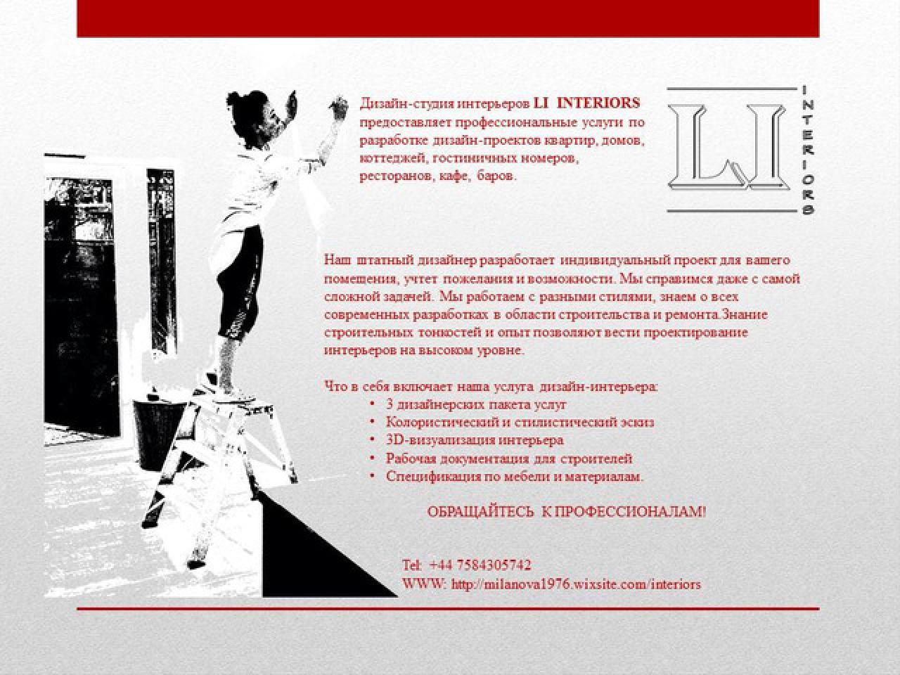 Дизайн-студия интерьеров LI INTERIORS - 1