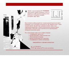 Дизайн-студия интерьеров LI INTERIORS